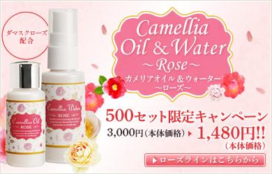 椿油で潤い、世界一香り高いダマスクローズの香りで幸せ満ちる。カメリアオイル&ウォーター〜ローズ〜